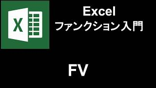 Excel ファンクション入門  レッスン100 FV thumbnail