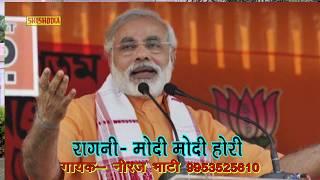 super hit ragni भ्रटाचार और आतंकवाद के खिलाफ मोदी जी नीरज भाटी