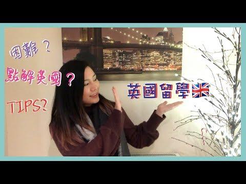 英國留學 | Studying in the UK 🇬🇧| Personal Experience with ENG Sub | Carrie Lam