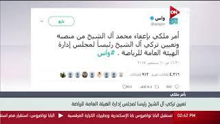 بأمر ملكي.. تعيين تركي آل الشيخ رئيسا لمجلس إدارة الهيئة العامة للرياضة