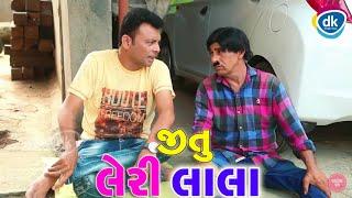 Jitu Leri Lala |Kesto |Jokes 2018 |New Gujarati Comedy Funny Videos 2018