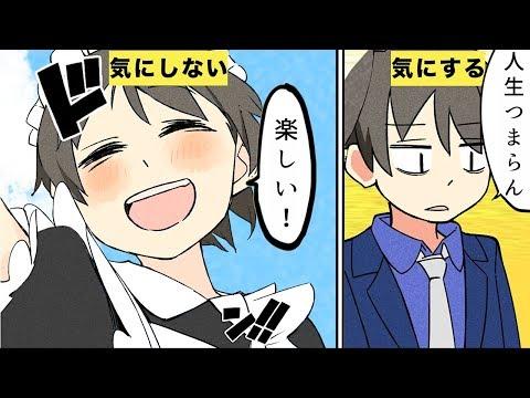 【漫画】人の目を気にしない方法3選【マンガ動画】