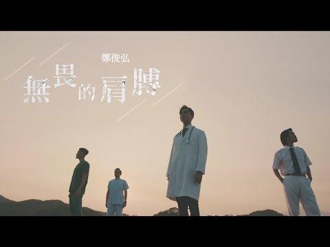 """鄭俊弘 Fred - 無畏的肩膊 (劇集 """"跳躍生命線"""" 主題曲) Official MV"""
