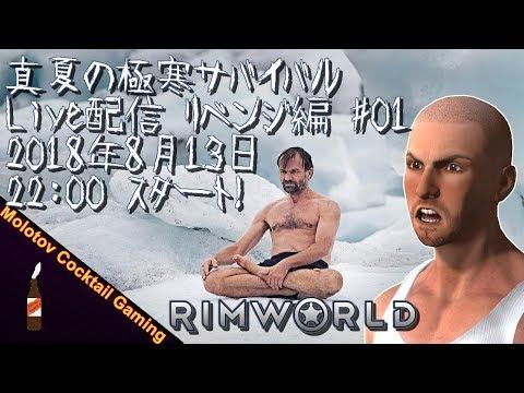 真夏の極寒サバイバル Live配信 リベンジ編 #01 RimWorld 2018年8月13日 ゲーム実況プレイ リムワールド [Molotov Cocktail Gaming]