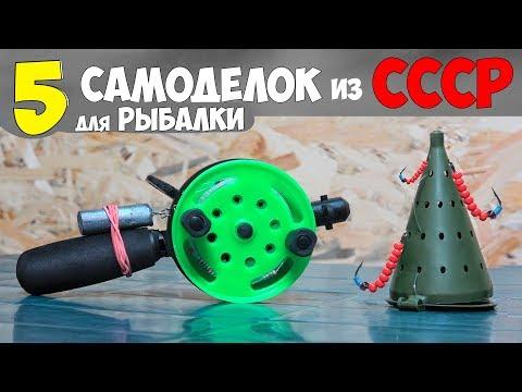 Зимние снасти для рыбалки своими руками видео