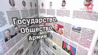 """ОАО """"Красная Звезда"""", """"Краткая история Российской армии"""""""