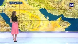 النشرة الجوية الأردنية من رؤيا 6-11-2019 | Jordan Weather