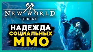 ПРЕВЬЮ игры New World - неужели шедевр MMO? Доставка надежды от AMAZON GAME!