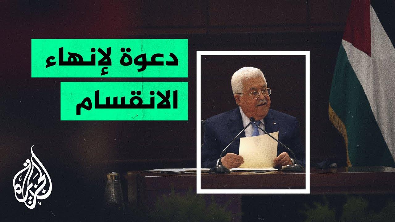 محمود عباس يدعو الفصائل الفلسطينية لإنهاء الانقسام وبناء شراكة وطنية على كل المستويات  - نشر قبل 10 ساعة