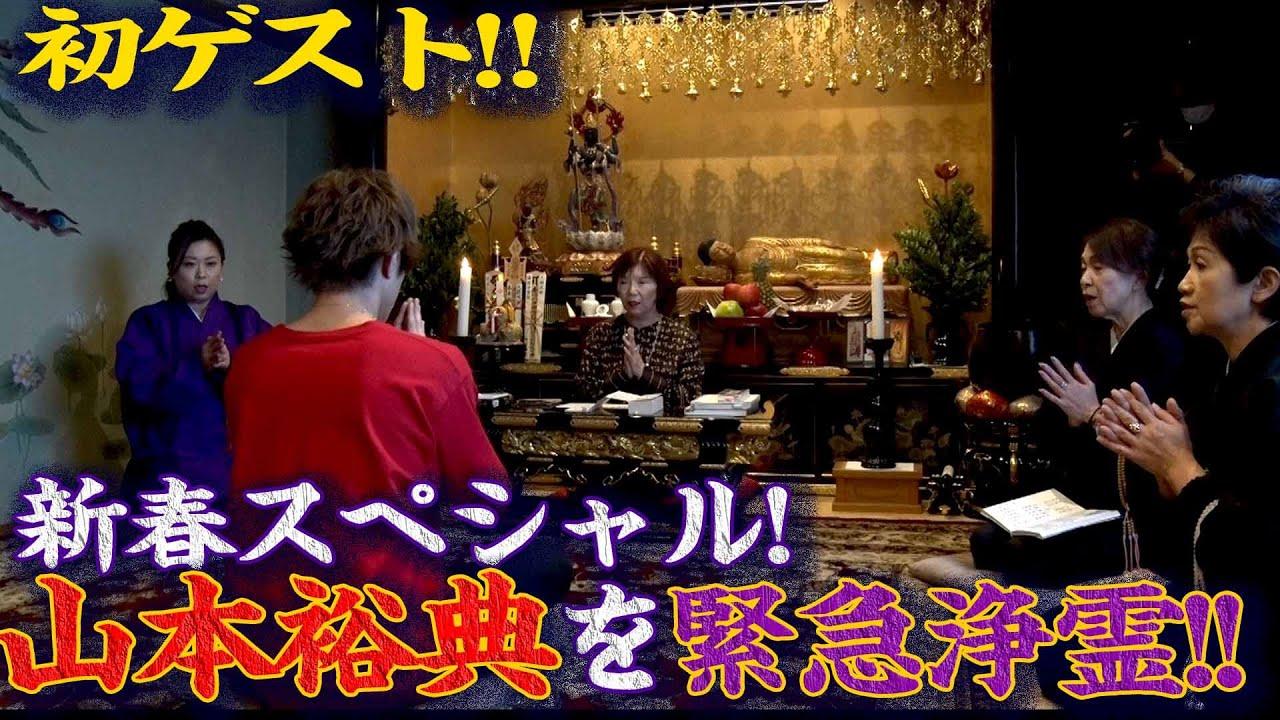 初ゲスト!!新春スペシャル!!山本裕典を緊急浄霊!
