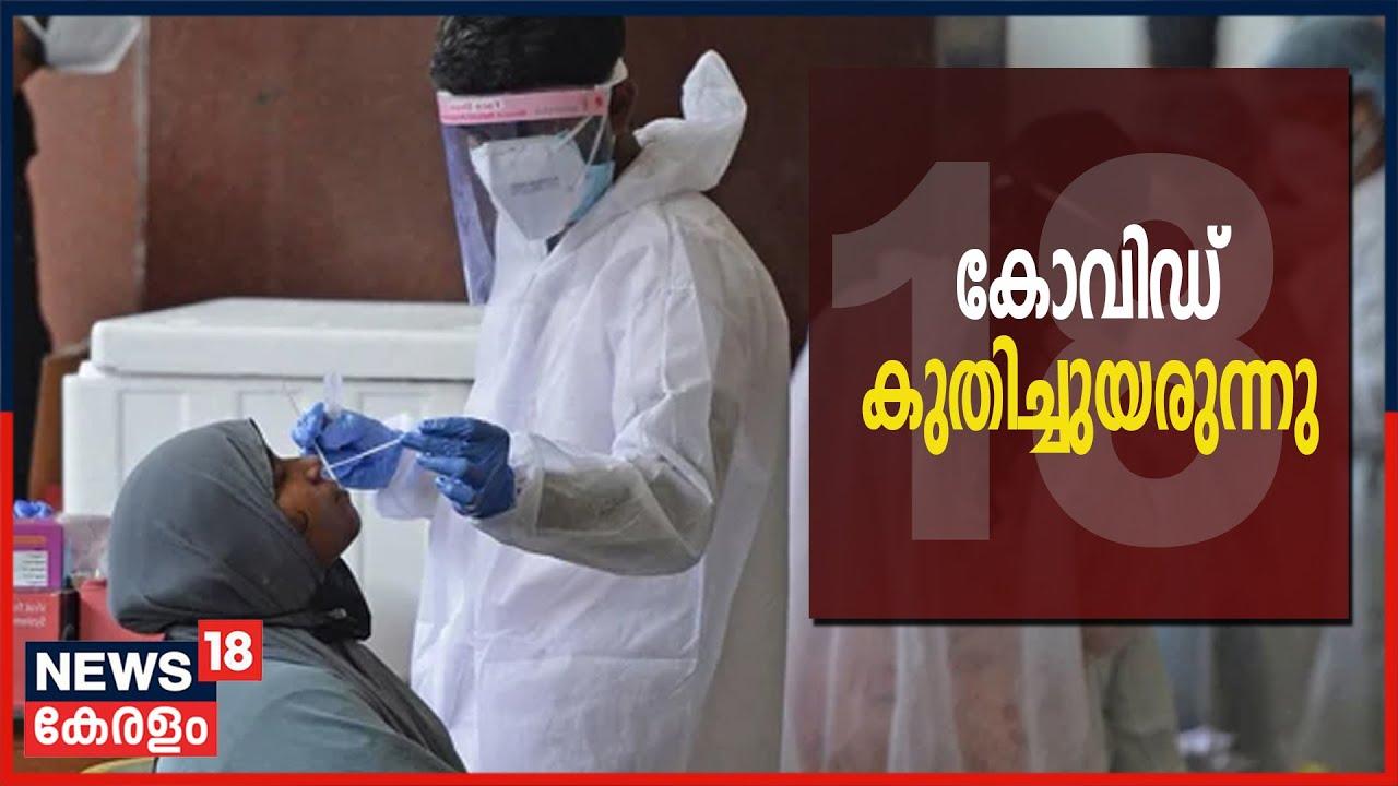 Download Malayalam News @ 6PM: സംസ്ഥാനത്ത് കുതിച്ചുയർന്ന് കോവിഡ് കേസുകൾ | 27th July 2021