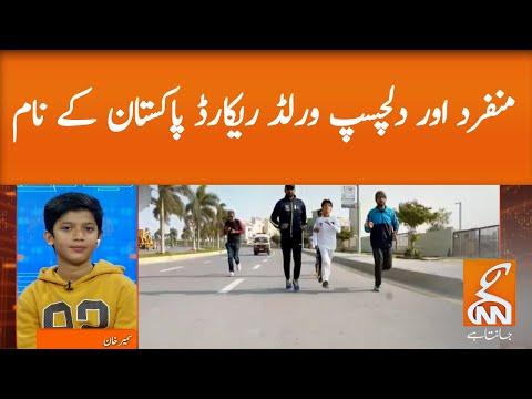 Meet Guinness World Recorder Sameer khan from Karachi