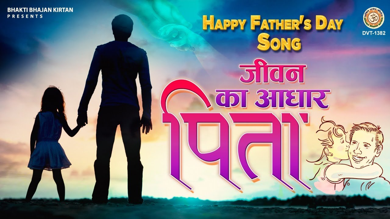 Father's Day Special Bhajan | जीवन का आधार पिता  | Jivan Ka Aadhar pita | Best Song For Father