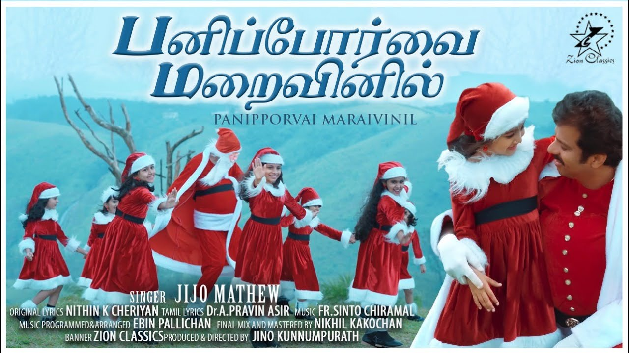 Tamil Christmas Song | Panipporvai Maraivinil | New Tamil Christian Song 2020