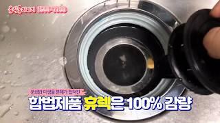 음식물분쇄기 사용해서 '상한김밥'제거하기 !