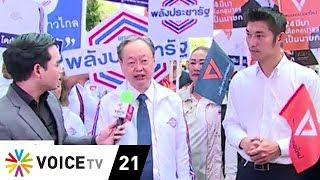 wake-up-news-มินิดีเบต-39-สนธิรัตน์-ธนาธร-39-ในบรรยากาศเสรีภาพ