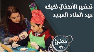 تحضير الأطفال لكيكة عيد الملاد المجيد