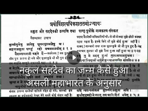 Nakul Sahdev Birth In Real Mahabharat Book