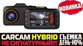 НЕ СИГНАТУРНЫЙ!! видеорегистратор Carcam Hybrid отзывы