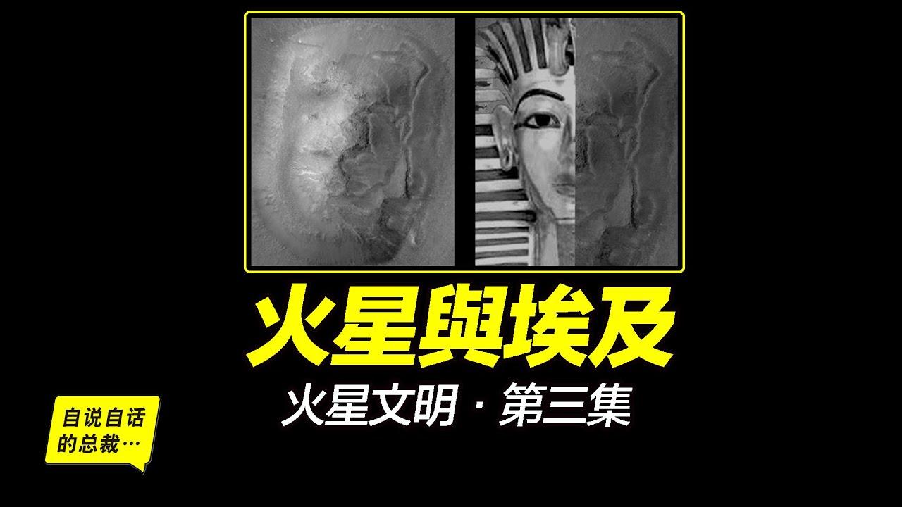 火星金字塔,火星人面,火星文明就是古埃及?地球生命來自火星?火星人一直在警示地球?地球並不孤單? 自說自話的總裁