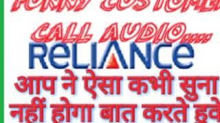 Reliance customer care funny Audio Gaali video.. Aisa kabhi nahi suna hoga Aapne Baat Karte huwe....