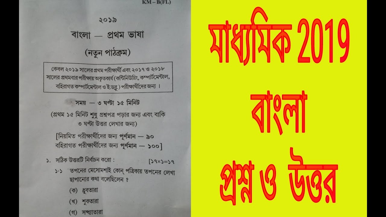 Madhyamik Bengali question paper 2019 west bengal/QUESTION AND ANSWER/MODEL  QUESTION OF CLASS 10/