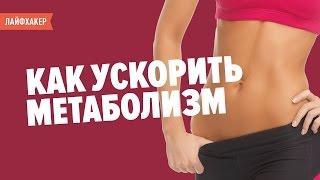 Как похудеть: ускоряем обмен веществ