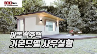 [이가D&A] 이동식주택 기본형모델 - 사무실기본형 /…