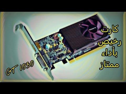 Nvidia GT 1030 - كارت رخيص بأداء ممتاز