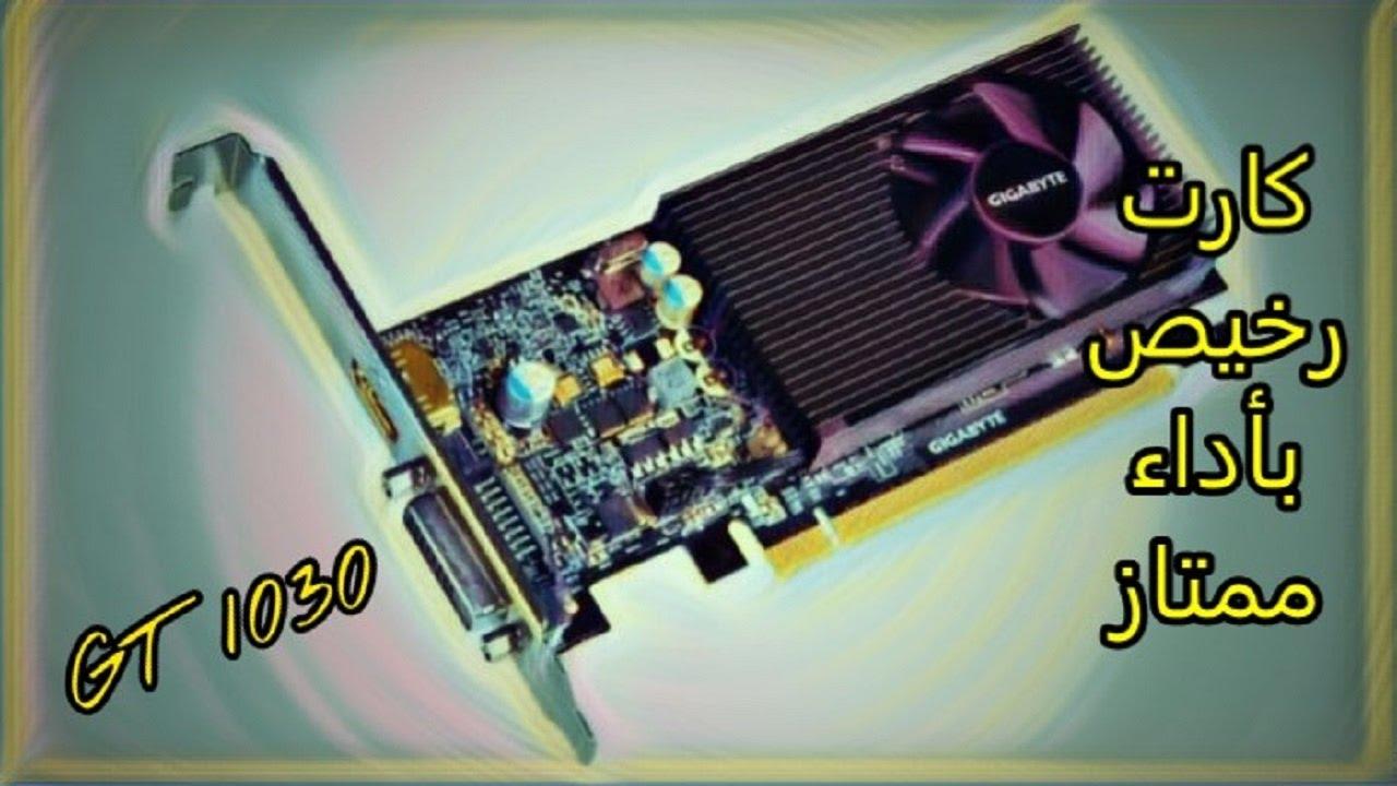 Nvidia Gt 1030 كارت رخيص بأداء ممتاز