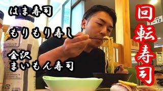 【寿司⑩】回転寿司巡り:はま寿司・もりもり寿し・金沢まいもん寿司 CONVEYOR BELT SUSHI : Japanese Food【IKKO'S FILMS】【品川イッコー】 thumbnail