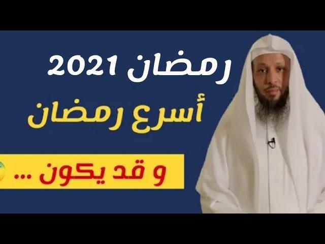 موعد رمضان 2021 أسرع رمضان و قد يكون الأخير جميع الدول كم باقي على رمضان 2021 Youtube