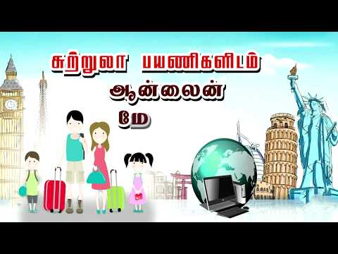 Online Tour Package fraudster by All India Holiday.com | Polimer News