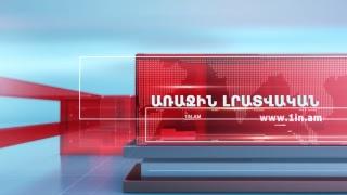 1inTV-ի տեղեկատվական-վերլուծական կենտրոն I երեկոյան թողարկում I 15-ը օգոստոսի, 2018թ․