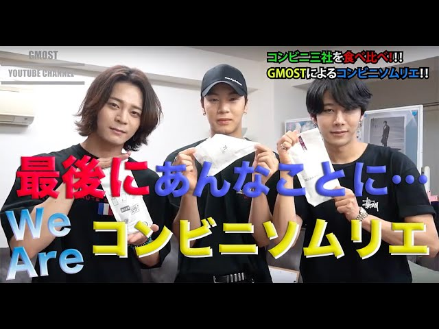 GMOST #3 『3社食べ比べ!! コンビニソムリエ 【前編】』