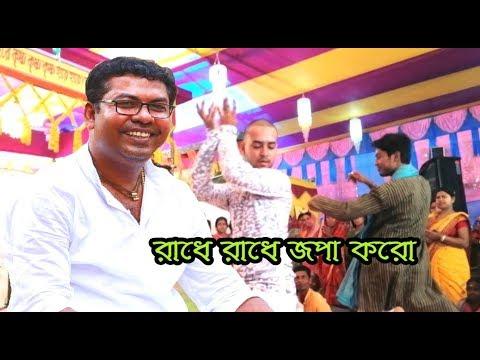 রাধে রাধে জপা করো // RADHE RADHE JAPA KARO 👉 সবাই মিলে নাচলো // পলাশ সরকার