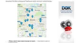 Смотреть видео В Москве появилась карта помоек, где можно поесть. ШОК! онлайн
