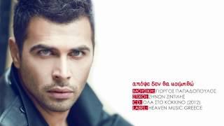 Γιώργος Παπαδόπουλος - Απόψε Δεν Θα Κοιμηθώ