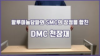 알류미늄담파와 SMC의…