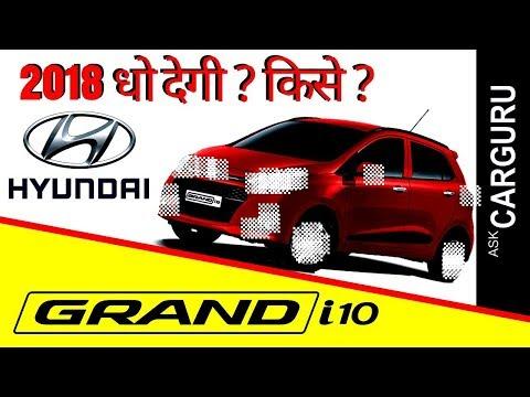 2018 Hyundai Grand i10, New i10 Launching Date, Price, Safety सब कुछ जानिए सबसे पहले खुद CARGURU से,