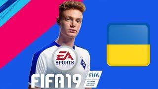 ТОП 20 УКРАИНСКИХ ФУТБОЛИСТОВ В FIFA 19