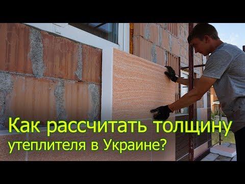 Как рассчитать толщину утеплителя в Украине за 2 минуты?