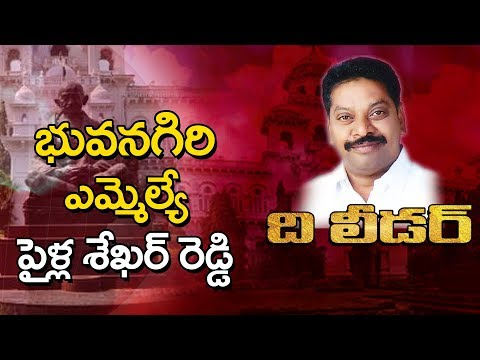 Bhongir MLA Pailla Shekar Reddy Progress Report | The Leader | Telangana | YOYO TV Channel