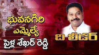 Bhongir MLA Pailla Shekar Reddy Progress Report | The Leader | Telangana | YOYO TV Channel