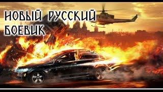 НОВЫЙ РУССКИЙ БОЕВИК. Русские фильмы 2016 новинки. Боевики 2016