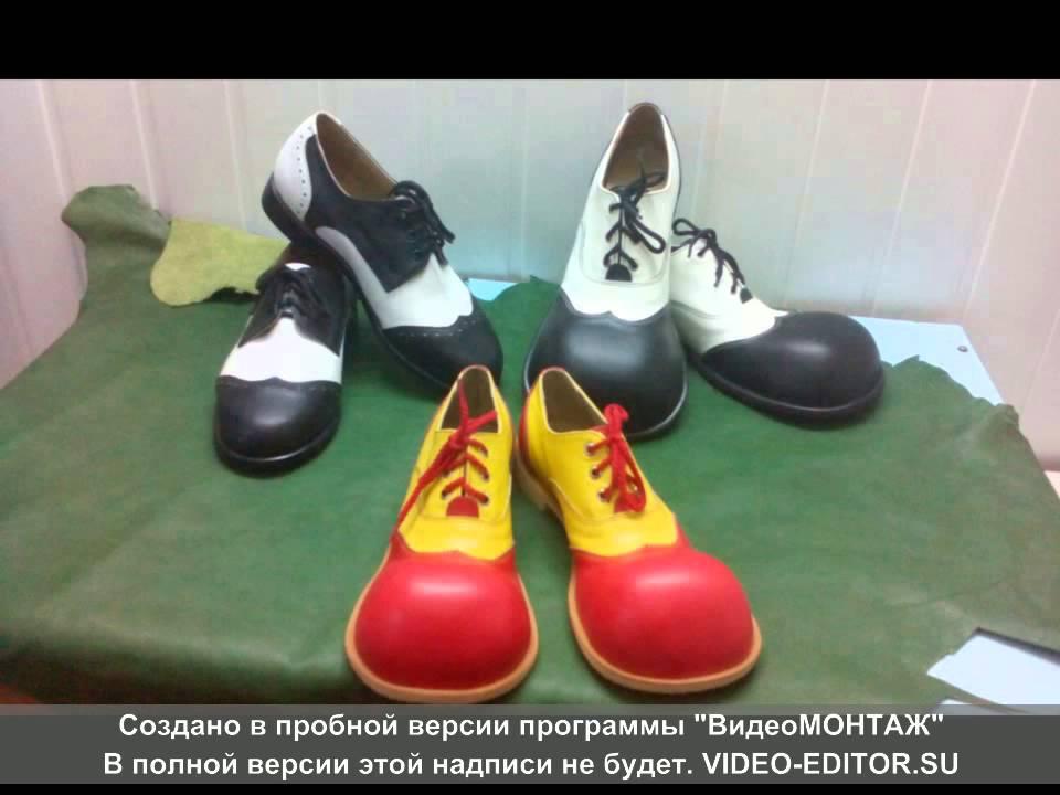 143Как сделать своими руками обувь для клоуна