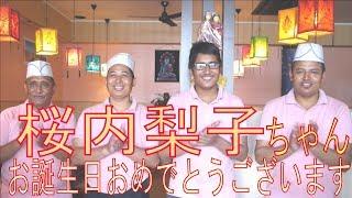 桜内梨子ちゃんへ お誕生日おめでとうございます 「スワズ」スタッフ一...