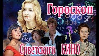Звездная роль и их знаки Зодиака!Кино гороскоп