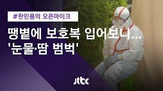 """[오픈마이크] 땡볕에 보호복 입어보니…'눈물·땀 범벅' 의료진 """"곧 쓰러질 듯"""" / JTBC 뉴스룸"""