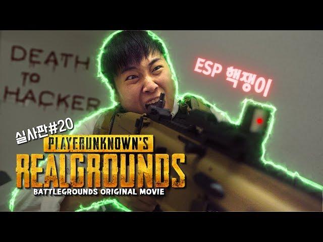 [배틀그라운드:실사판 무비 시즌2] Ep20: 핵쟁이들 다신 핵못쓰게 하는 방법 [심장주의] Pubg Horror Movie